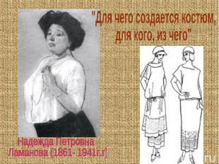 """""""Для чего создается костюм,для кого, из чего""""Надежда Петровна Ламанова (1861- 19"""