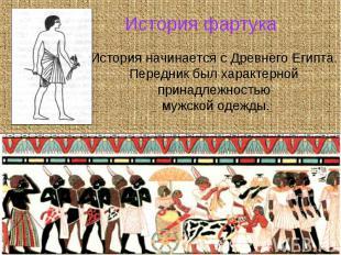 История фартука История начинается с Древнего Египта. Передник был характерной п