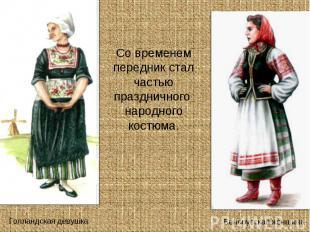 Со временем передник стал частью праздничного народного костюма.Голландская деву