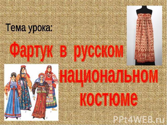 Тема урока: Фартук в русском национальном костюме