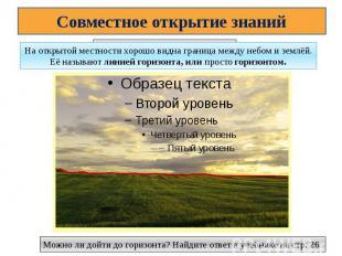 Совместное открытие знанийНа открытой местности хорошо видна граница между небом