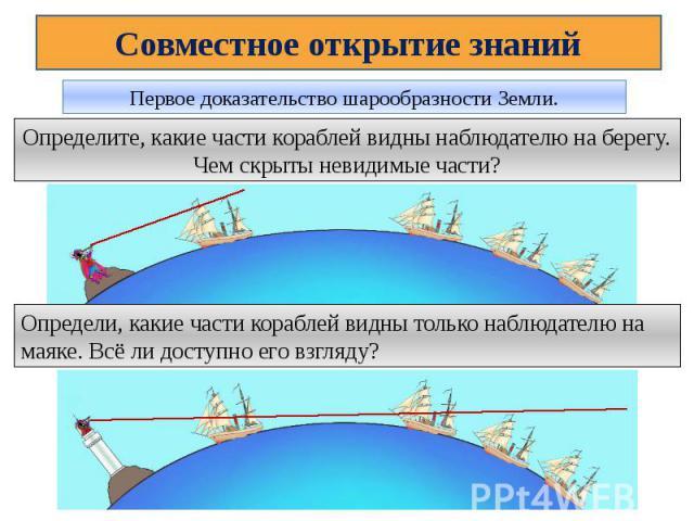 Совместное открытие знанийПервое доказательство шарообразности Земли.Определите, какие части кораблей видны наблюдателю на берегу. Чем скрыты невидимые части?Определи, какие части кораблей виднмаяке. Всё ли доступно его взгляду?ы только наблюдателю на