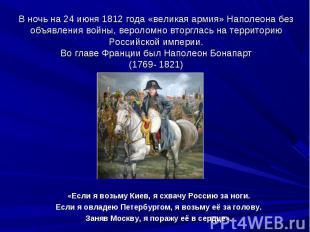 В ночь на 24 июня 1812 года «великая армия» Наполеона без объявления войны, веро