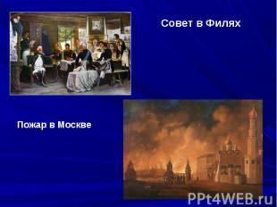 Совет в ФиляхПожар в Москве