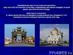 Триумфальная арка на Кутузовском проспекте. Арку высотой 28 м венчает колесница,