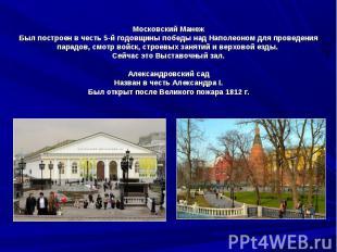 Московский МанежБыл построен в честь 5-й годовщины победы над Наполеоном для про