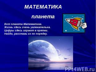 МАТЕМАТИКАпланетаВот планета Математика.Жизнь здесь очень увлекательна.Цифры зде