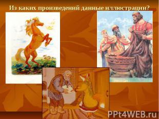Из каких произведений данные иллюстрации?