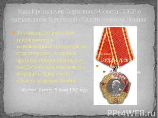 Указ Президиума Верховного Совета СССР о награждении Иркутской области орденом Л