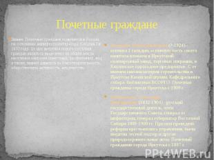 Почетные гражданеЗвание Почетные граждане появляется в России на основании маниф