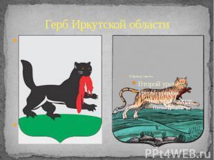 Герб Иркутской области«Зверь бабр величеством болши лва, а шерстью глиннаст, а ш