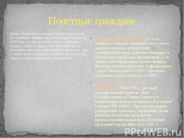 Почетные гражданеЗвание Почетные граждане появляется в России на основании манифеста императора Николая I в 1832 году. Целью введения нового сословия граждан являлось выделение из общей массы населения наиболее известных, заслуженных лиц, а также, з…