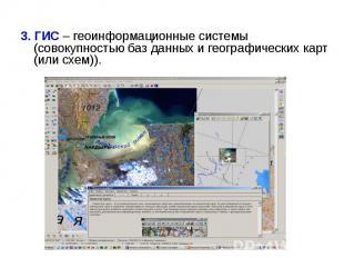 3. ГИС – геоинформационные системы (совокупностью баз данных и географических ка