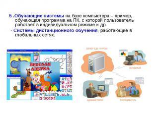5 .Обучающие системы на базе компьютера – пример, обучающая программа на ПК, с к