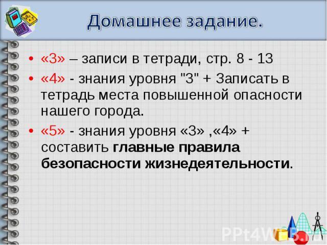 Домашнее задание.«3» – записи в тетради, стр. 8 - 13«4» - знания уровня