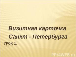 Визитная карточка Санкт - Петербурга Урок 1.