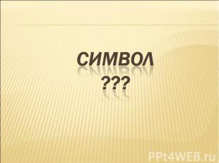 Символ???