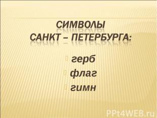 Символы санкт – петербурга:гербфлаггимн