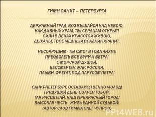 Гимн санкт – петербургаДержавный град, возвышайся над Невою,Как дивный храм, ты