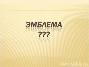 Эмблема???
