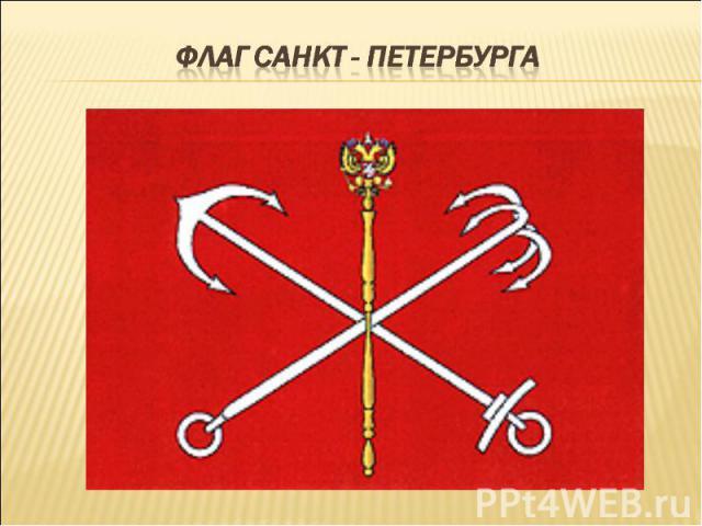 Флаг санкт - петербурга