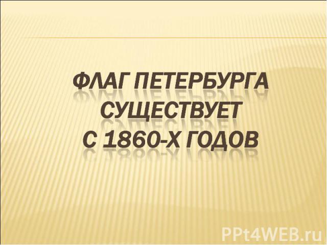 Флаг петербурга существует с 1860-х годов