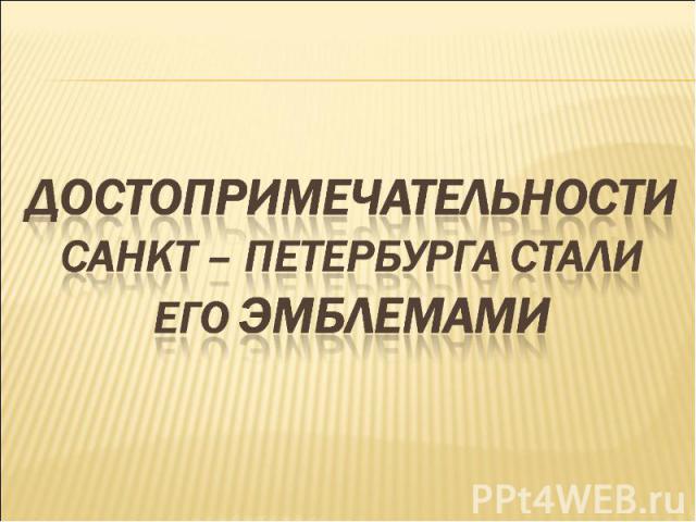 Достопримечательности санкт – петербурга стали его эмблемами