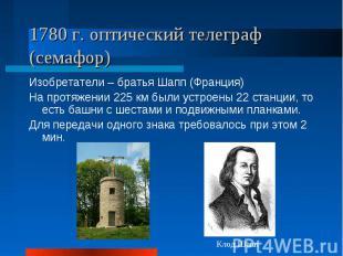 1780 г. оптический телеграф (семафор)Изобретатели – братья Шапп (Франция)На прот