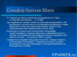 Семафор братьев ШаппОтПарижадоБрестадепеша передавалась в 7 мин., отБерлина