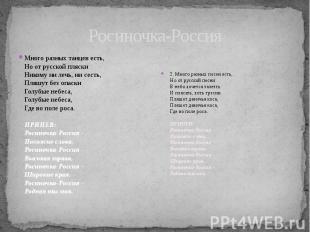 Росиночка-РоссияМного разных танцев есть,Но от русской пляскиНикому ни лечь, ни