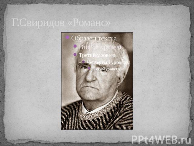 Г.Свиридов «Романс»