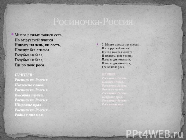ПЕСНЯ РОСИНОЧКА РОССИЯ НЕПОСЕДЫ СКАЧАТЬ БЕСПЛАТНО