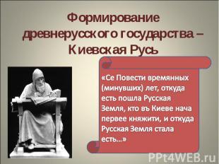 Формирование древнерусского государства – Киевская Русь «Се Повести времянных (м