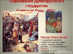 Образование Древнерусского государстваКиевская Русь- 882 г.Поход Олега на юг: по
