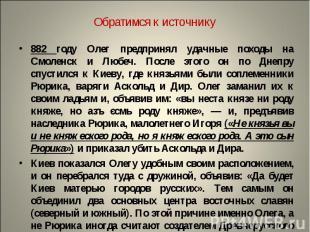 Обратимся к источнику882 году Олег предпринял удачные походы на Смоленск и Любеч