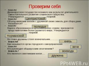 Проверим себяВопрос №1 Древнерусское государство возникло как результат длительн