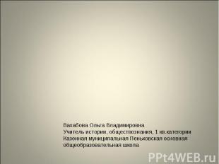 Вахабова Ольга Владимировна Учитель истории, обществознания, 1 кв.категорииКазен