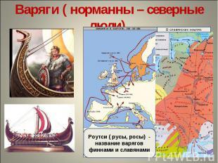 Варяги ( норманны – северные люди) Роутси ( русы, росы) - название варягов финна