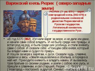 Варяжский князь Рюрик ( северо-западные земли) РЮРИК (?- ум. 879 )— варяг, новго