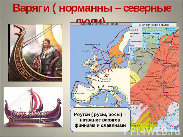 Варяги ( норманны – северные люди) Роутси ( русы, росы) - название варягов финнами и славянами
