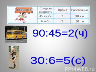 90:45=2(ч)30:6=5(с)