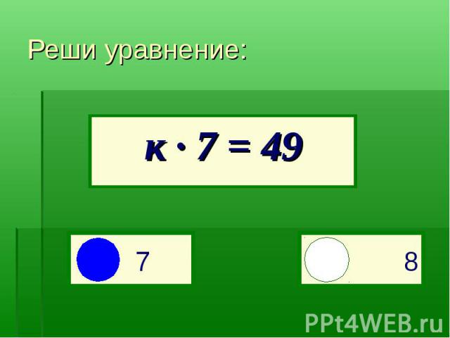 Реши уравнение:к · 7 = 49