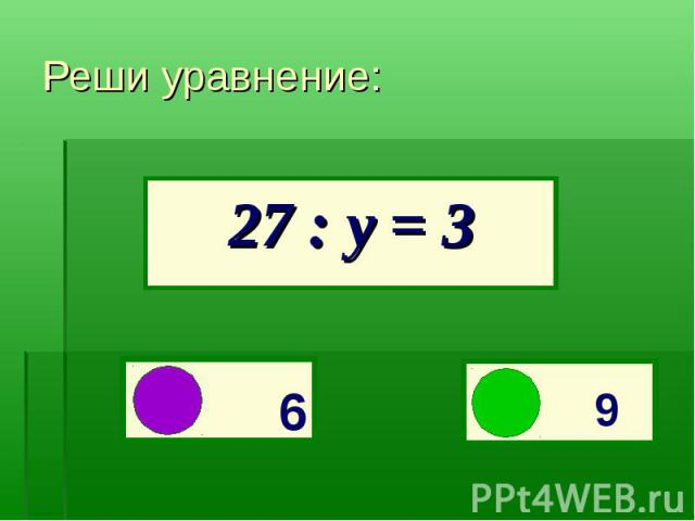 27 : у = 3Реши уравнение: