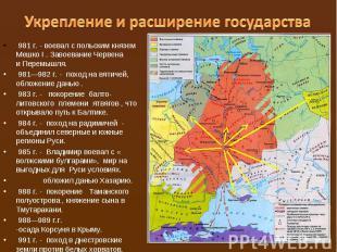 Укрепление и расширение государства981 г. - воевал с польским князем Мешко I.