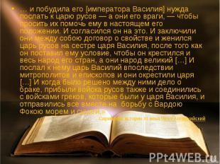 … и побудила его [императора Василия] нужда послать к царю русов— а они его вра