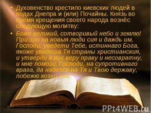 Духовенство крестило киевских людей в водахДнепраи (или)Почайны. Князь во вре