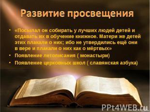 Развитие просвещения«Посылал он собирать у лучших людей детей и отдавать их в об