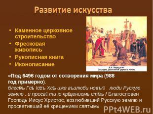 Развитие искусстваКаменное церковное строительствоФресковая живописьРукописная к