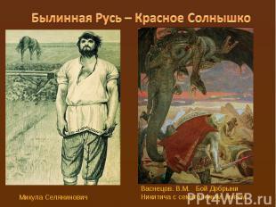 Былинная Русь – Красное СолнышкоМикула СеляниновичВаснецов. В.М. Бой Добрыни Ник