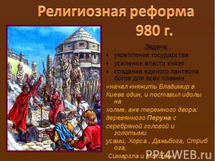 Религиозная реформа 980 г.Задача: укрепление государстваусиление власти князясоз